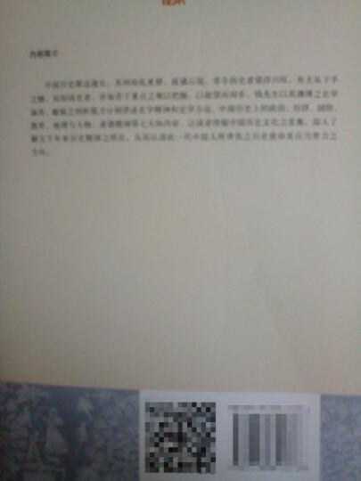 中国历史精神(新校本) 晒单图