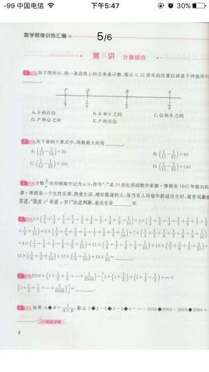68所名校图书2017春 期末冲刺100分:数学六年级(下  苏教版) 晒单图