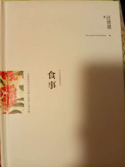 正版 汪曾祺精选集:食事(精装  换9 晒单图