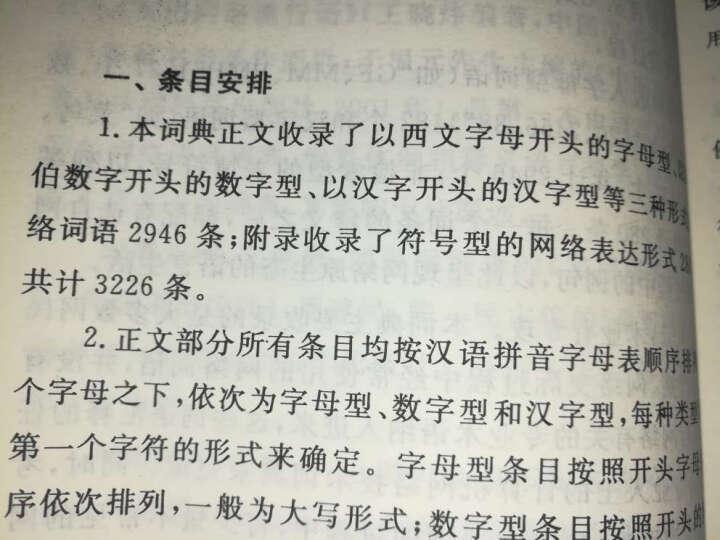 新华网络语言词典 晒单图