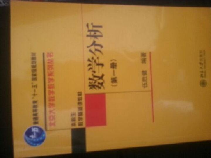 数学分析(第1册) 晒单图