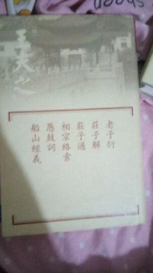 船山全书:老子衍·庄子解·庄子通·相宗络索·愚鼓词·船山经义 晒单图