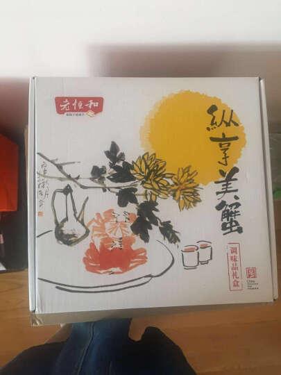 老恒和 老恒和螃蟹礼盒 鲜上鲜酱油大闸蟹专用蟹醋十五年陈酿花雕 晒单图