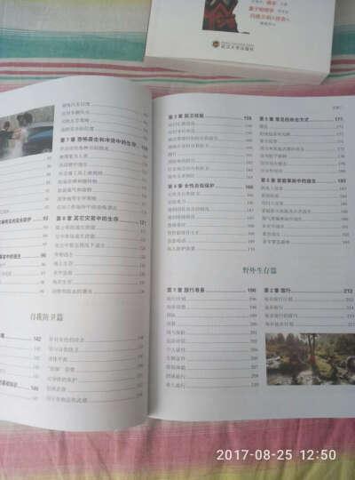 遇险自救·自我防卫·野外生存 防卫自救生存书 一部百科全书式的自救防手册 晒单图