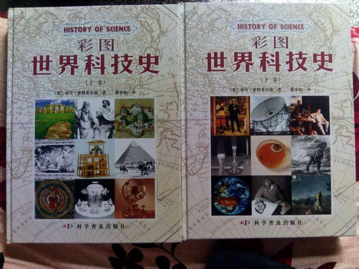 彩图世界科技史(套装上下册) 晒单图