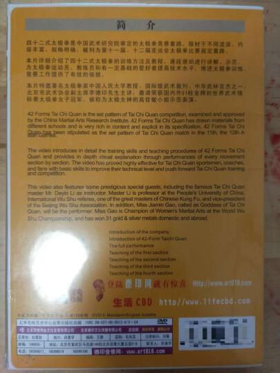 李德印:四十二式太极拳(DVD) 晒单图