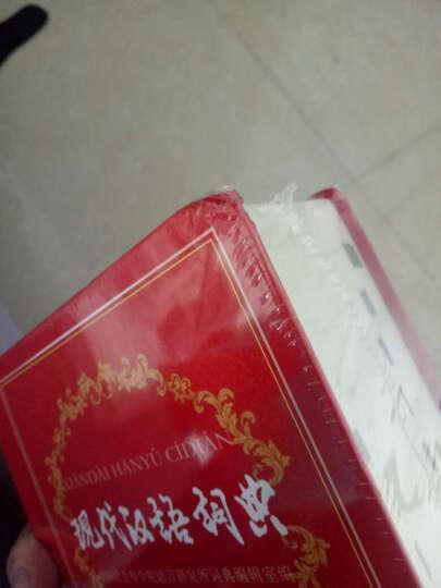 包邮 现代汉语词典第7版+古代汉语常用字字典第5版+成语大词典 彩色本新修订版 套装3本 晒单图