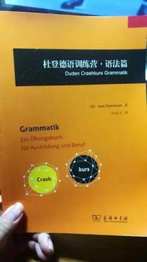德语词汇联想与速记 晒单图