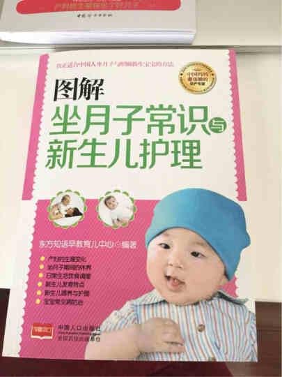 图解坐月子常识与新生儿护理 晒单图
