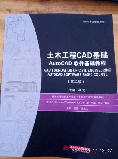 土木工程CAD基础:AutoCAD软件基础教程(第2版) 晒单图