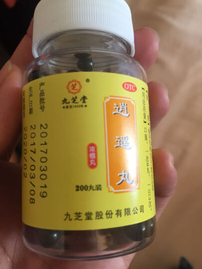 九芝堂 逍遥丸(浓缩丸) 200丸 晒单图