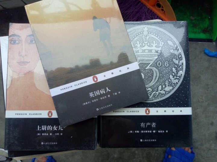 企鹅经典丛书第五辑(上海文艺精装版):上尉的女儿  [俄]普希金  2048926 晒单图