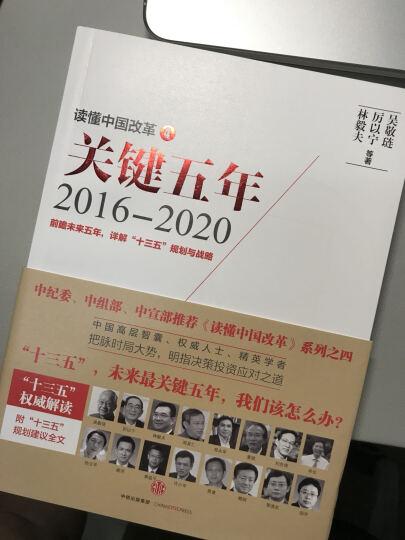 读懂中国改革4:关键五年2016--2020 晒单图