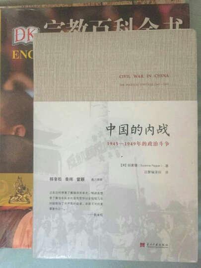 中国的内战 1945-1949年的政治斗争 晒单图