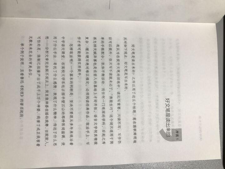 大师们的写作课:好文笔是读出来的 晒单图