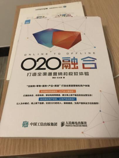 O2O融合:打造全渠道营销和极致体验 晒单图