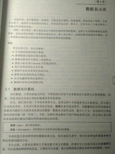 计算机科学概论(原书第5版) 晒单图