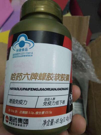 哈药六牌 蜂胶软胶囊(增强免疫力)110粒 /瓶 晒单图
