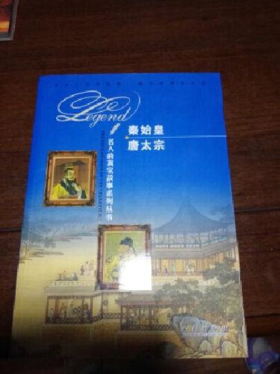 名人的真实故事系列丛书:秦始皇唐太宗 晒单图