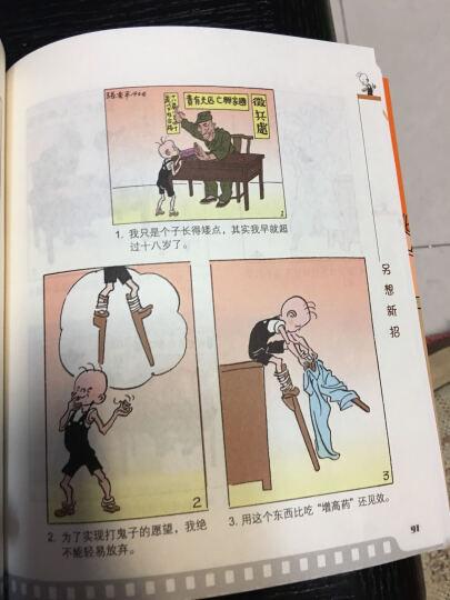 三毛(影响过我们的漫画 附笔记本) 晒单图