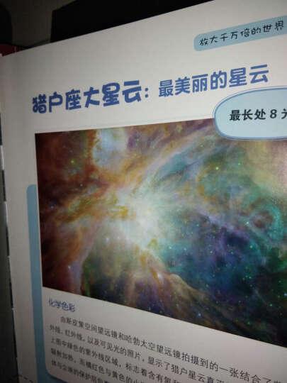 放大千万倍的世界8:穿越银河系 晒单图