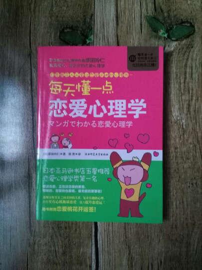 每天懂一点恋爱心理学   日本当红心理学作者原田玲仁教你谈恋爱!   晒单图