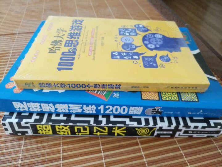 套装全三册】超级记忆术+哈佛大学1000个思维游戏+逻辑思维1200题 高效提升记忆力工具 晒单图