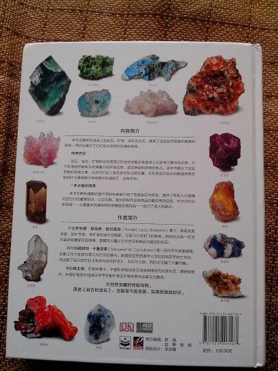 宝石圣典 矿物与岩石图鉴(珍藏版) 勃尼威兹 科技 书籍 晒单图