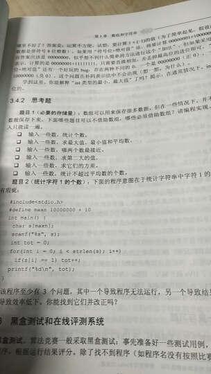 区域包邮 算法竞赛入门经典(第2版)+训练指南 刘汝佳 算法竞赛入门与提高教材 2本 晒单图
