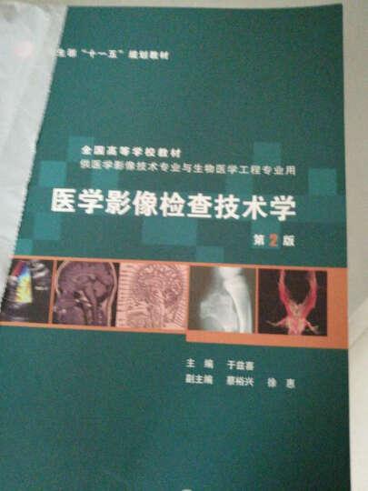 医学影像检查技术学(供医学影像技术专业与生物医学工程专业用)(第2版)(附光盘) 晒单图
