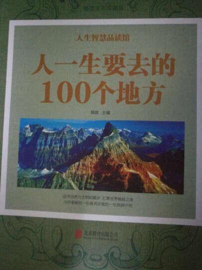 人生智慧品读馆 人一生要去的100 个地方(超值珍藏版) 晒单图