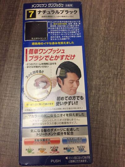 【品质保障 海外直供】日本美源白发染发剂男女一洗黑 男士白发专用快速染发霜按压式染发膏 男士按压式染发剂 7自然黑色 晒单图