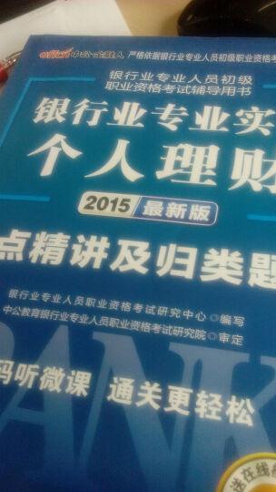 中公版·2015银行业专业人员初级职业资格考试:银行业专业实务·风险管理考点精讲及归类题库(新版) 晒单图