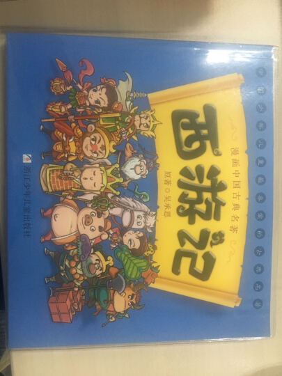 漫画中国四大古典名著(套装共4册)漫画版 西游记 水浒传 三国演义 红楼梦  晒单图