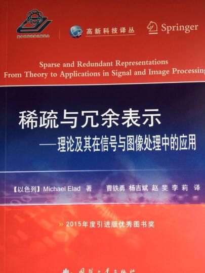 高新科技译丛:稀疏与冗余表示·理论及其在信号与图像处理中的应用 晒单图
