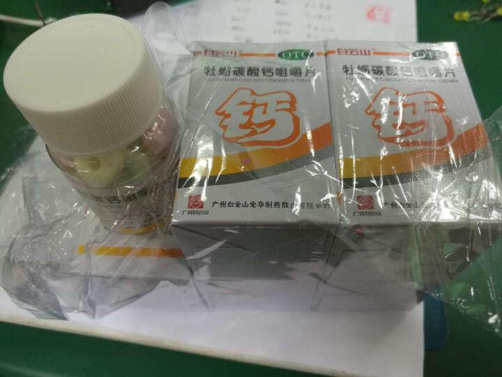 白云山 光华 牡蛎碳酸钙咀嚼片(活性钙)钙片妇女老年人补钙 25mg*30粒 30片/瓶 晒单图