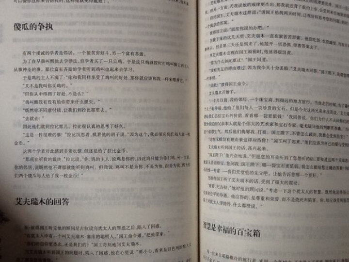 塔木德大全集:珍藏版 晒单图