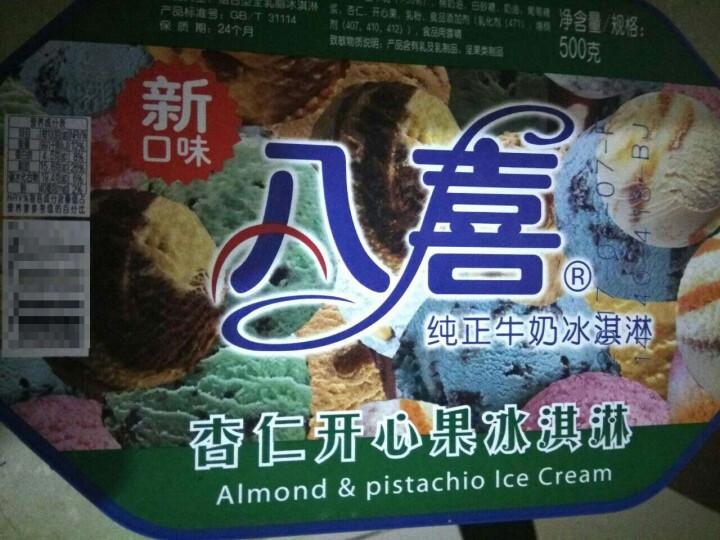 八喜 杏仁开心果口味 冰淇淋  晒单图