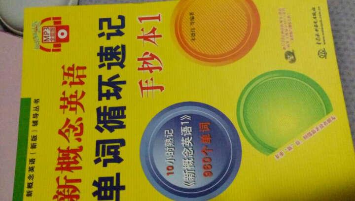 新概念英语(新版)辅导丛书:新概念英语单词循环速记手抄本1(MP3全能版) 晒单图