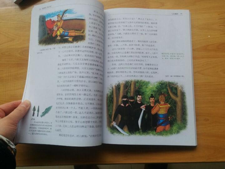 一生必读的中国十大名著(青少年版):隋唐演义(超低价典藏版) 晒单图
