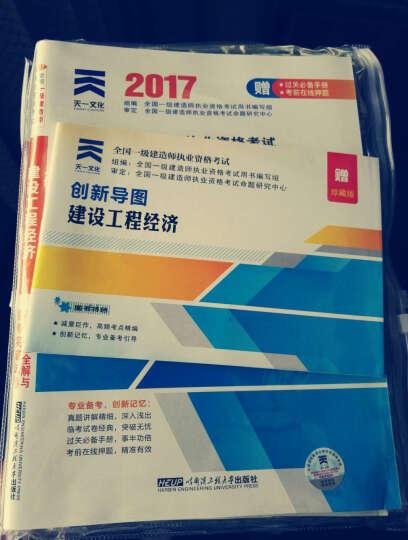 2017一级建造师建筑专业一建教材用真题试卷管理与实务建设工程经济法规及相关知识项目管理(共4册) 晒单图