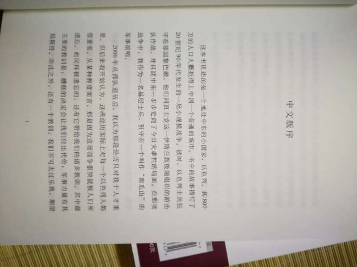 南瓜花:士兵的故事 晒单图