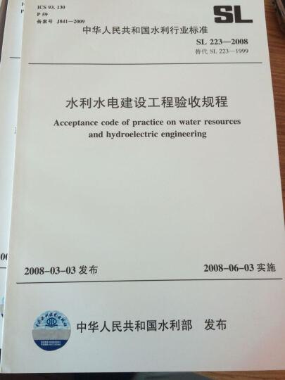 SL 223-2008水利水电建设工程验收规程 晒单图