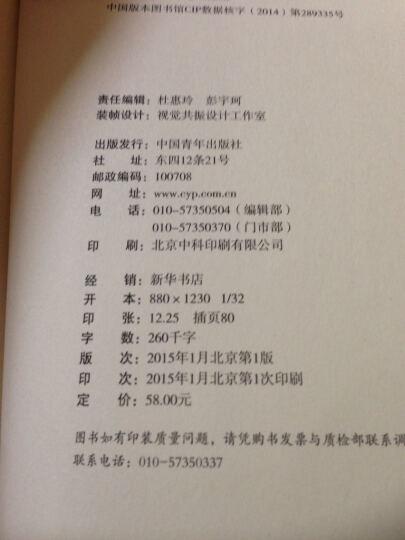 文华世家:吴祖光和他背后的五百年吴氏家族 晒单图