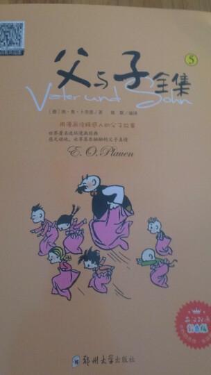 全6册父与子全集双语彩色版 3-9岁儿童搞笑漫画书漫画集绘本亲子阅读故事书 晒单图