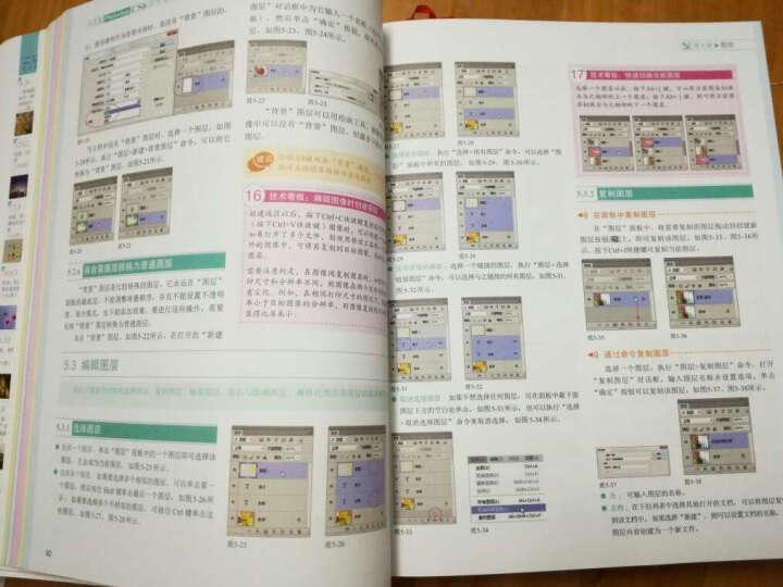 中文版Photoshop CC实战618例 晒单图