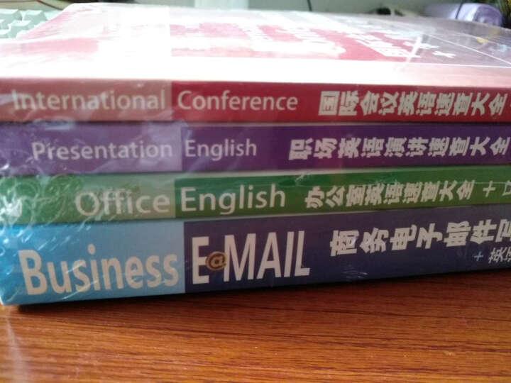 职场商务英语速学速用系列  办公口语+邮件写作+英语演讲+国际会议(全套共4册) 晒单图
