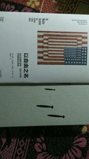 新思文库·以自由之名:民主帝国的战争、谎言与杀戮,乔姆斯基论美国 晒单图