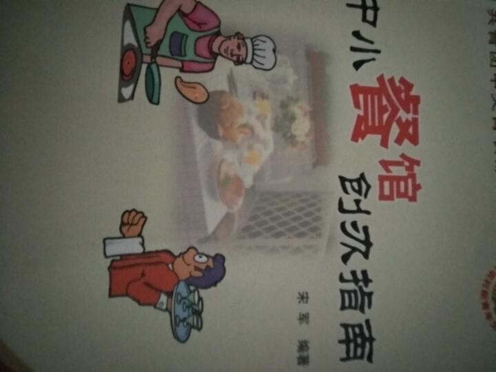 中小餐馆创办指南 晒单图