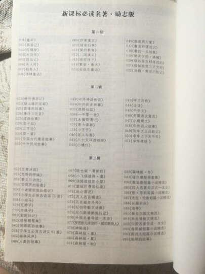 中学生背古诗文61篇(彩插励志版 无障碍阅读)/语文新课标必读名著 晒单图